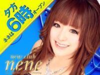 new-club nene(ネネ)