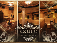Stylish Club AZURE(アズール)