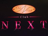 Club NEXT(ネクスト)