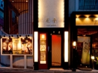 錵乃音祇園店(カノネギオンテン)