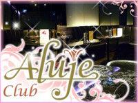 club Aluje(アルージュ)